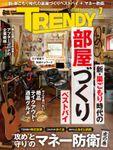 日経トレンディ 2020年7月号 [雑誌]