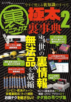 裏マニアックス -極太裏事典- 2-電子書籍