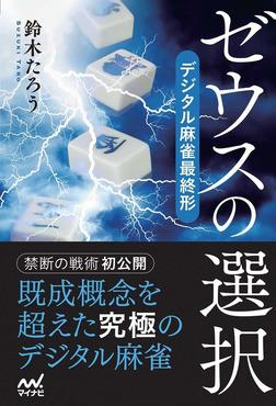 ゼウスの選択 デジタル麻雀最終形-電子書籍