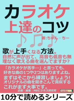 カラオケ上達のコツ。歌が上手くなる方法。自然に声が出て、高音も低音も無理なく歌える曲を選んでますか?-電子書籍