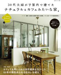 30代夫婦が予算内で建てたナチュラル&カフェみたいな家(私のカントリー別冊)