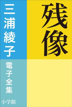 三浦綾子 電子全集 残像-電子書籍