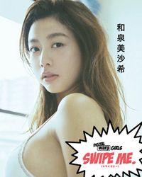 """デジタルwarp girls""""SWIPE ME.""""by 佐野円香_和泉美沙季「きょうの僕は透明人間」"""