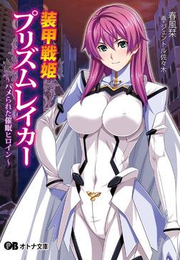 装甲戦姫プリズムレイカー-電子書籍