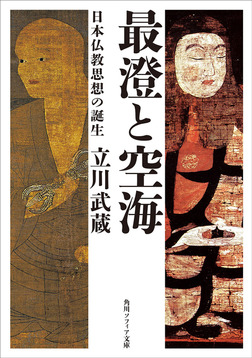 最澄と空海 日本仏教思想の誕生-電子書籍