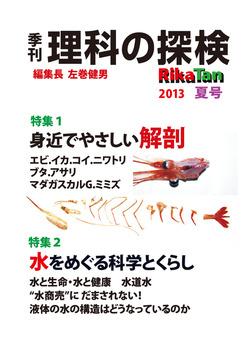 理科の探検2013年6月夏号-電子書籍