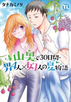 山奥で30日間・男4人×女1人の夏物語 【単行本版】-電子書籍