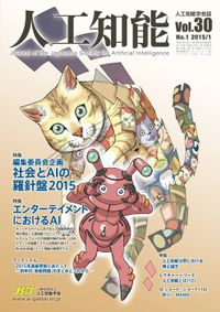 人工知能 Vol 30 No.1(2015年1月号)
