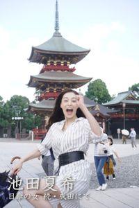 池田夏希 日傘の女 続・成田にて