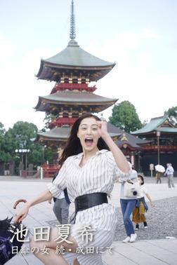 池田夏希 日傘の女 続・成田にて-電子書籍