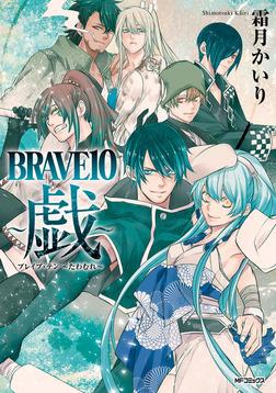 BRAVE 10 ~戯~-電子書籍