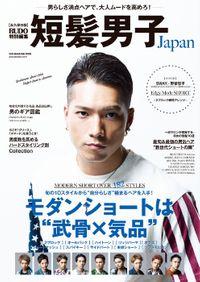 短髪男子Japan(RUDO)