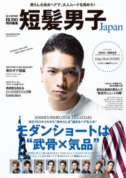 短髪男子Japan-電子書籍
