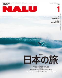 NALU 2019年1月号 No.111-電子書籍