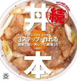 続・丼本 : 3ステップで作れる簡単で旨い丼レシピ厳選55-電子書籍
