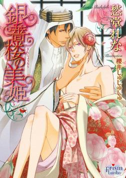 銀薔楼の美姫-電子書籍