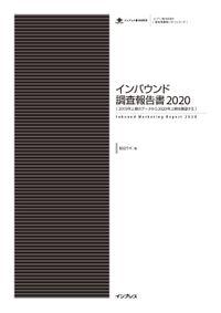 インバウンド調査報告書2020[ 2019年上期のデータから2020年上期を展望する ]