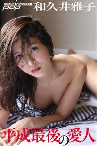 和久井雅子 平成最後の愛人