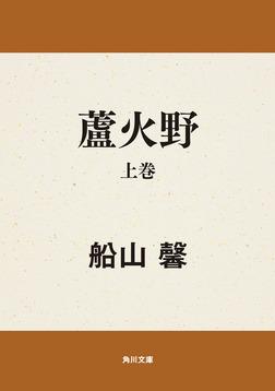 蘆火野 上巻-電子書籍