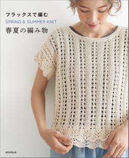 フラックスで編む 春夏の編み物-電子書籍