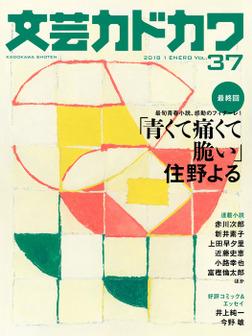 文芸カドカワ 2018年1月号-電子書籍