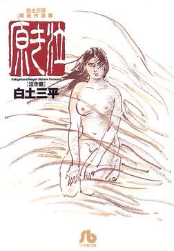 白土三平異色作品集 泣き原 -電子書籍