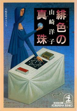 緋色の真珠-電子書籍
