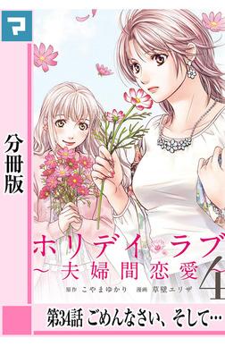 ホリデイラブ ~夫婦間恋愛~【分冊版】 第34話-電子書籍