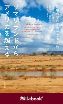 ソマリランドからアメリカを超える 辺境の学校で爆発する才能 (角川ebook nf)-電子書籍