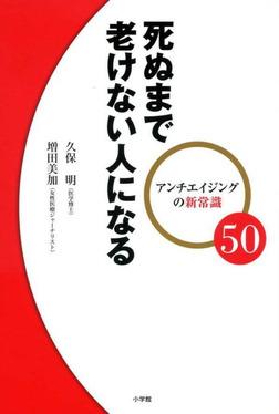 アンチエイジングの新常識50死ぬまで老けない人になる-電子書籍