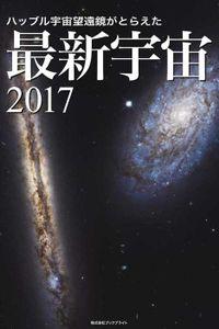ハッブル宇宙望遠鏡がとらえた 最新宇宙2017