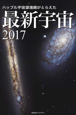 ハッブル宇宙望遠鏡がとらえた 最新宇宙2017-電子書籍