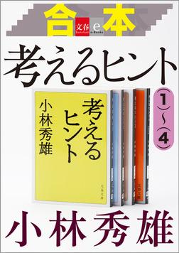 合本 考えるヒント(1)~(4)【文春e-Books】-電子書籍