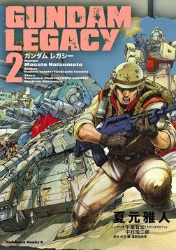 GUNDAM LEGACY(2)-電子書籍