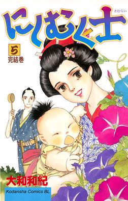 にしむく士(5)-電子書籍