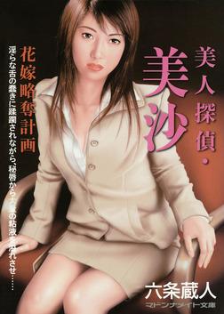 美人探偵・美沙 花嫁略奪計画-電子書籍