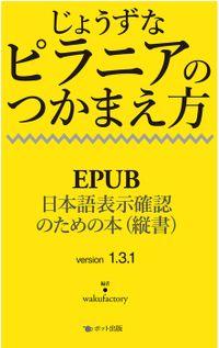 じょうずなピラニアのつかまえ方 EPUB日本語表示確認のための本(縦書)version 1.3.1