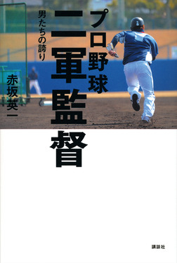 プロ野球 二軍監督--男たちの誇り-電子書籍
