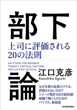 部下論―上司に評価される20の法則-電子書籍