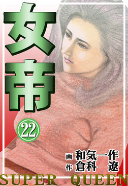 女帝 22巻-電子書籍