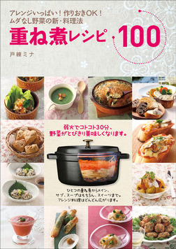 重ね煮レシピ100 アレンジいっぱい!作りおきOK!ムダなし野菜の新・料理法-電子書籍