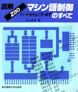 図解 Z80マシン語制御のすべて ハードからソフトまで-電子書籍