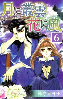 月に叢雲 花に風 6-電子書籍