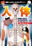 漫画でよめる! NHKスペシャル 人体-神秘の巨大ネットワーク- 2 脂肪・筋肉・骨のひみつ!