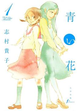 青い花(1)-電子書籍