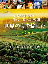 いつかは行きたい 一生に一度だけの旅 世界の食を愉しむ BEST500