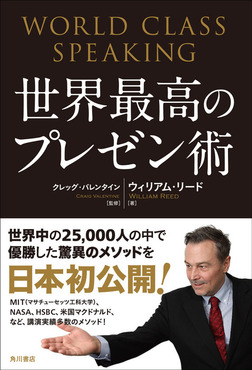 世界最高のプレゼン術 World Class Speaking-電子書籍