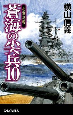蒼海の尖兵10 北海決戦-電子書籍