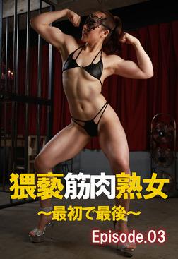 猥褻筋肉熟女 ~最初で最後~ Episode.03-電子書籍