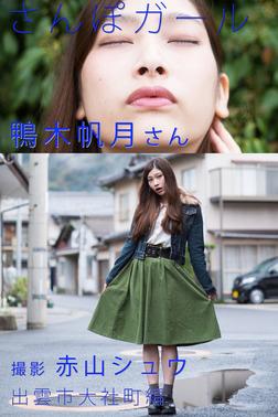 さんぽガール 鴨木帆月さん 出雲市大社町編-電子書籍